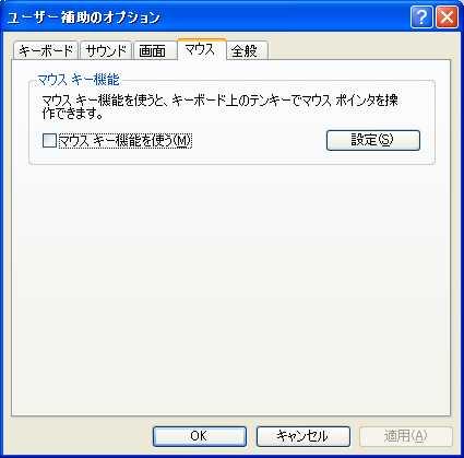 ユーザー補助のオプション画面