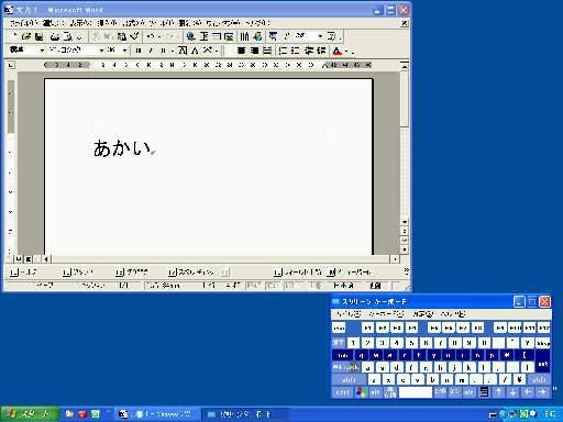 スクリーンキーボードを用いた入力画面