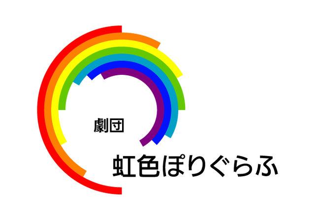 虹色ぽりぐらふ.jpg